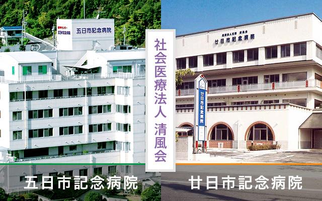 広島 病院 東 記念