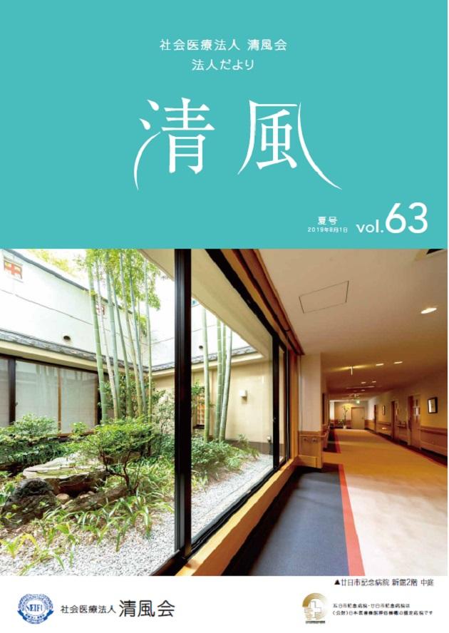 法人だより清風vol.63