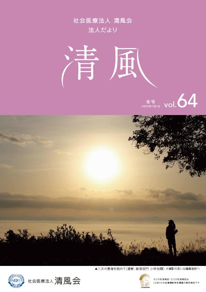 法人だより清風vol.64