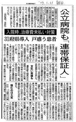 連帯保証人(朝日新聞)