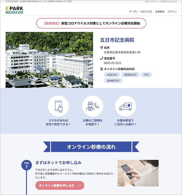 予約・順番受付サイト「EPARK」五日市記念病院