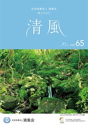 法人だより清風vol.65
